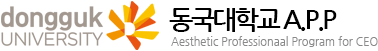 동국대학교 A.P.P(Aesthetic Professional Program for CEO)
